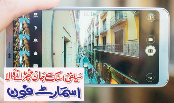 Selfie Stick Say Jan Churane Wala Smart Phone