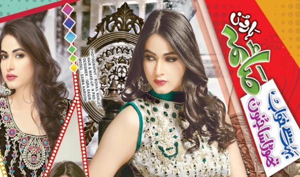 Saima Haroon