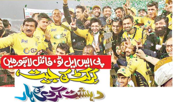 Psl 2 Final Lahore Main Cricket Kee Jeet