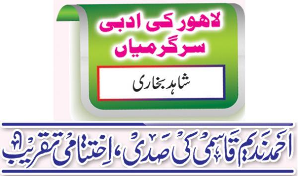Lahore Ki Adbi Sar Garmiya