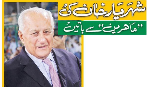 Shehryar Khan Ki Mahireen Say Batien