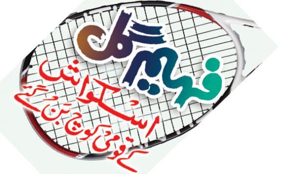 Faheem Gul Squash Ke Qoumi Coach