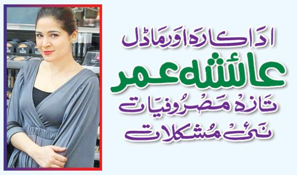 Aisha Umer