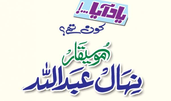 Nihal Abdullah Yad Aya Kon The