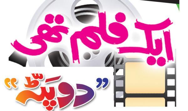 Ek Film The Dupatta