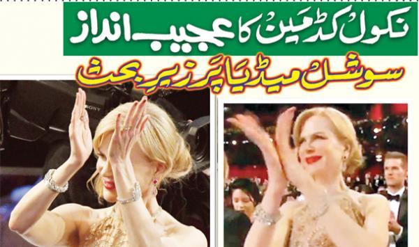 Nicol Kidman Ka Ajeeb Andaz Social Media Per Zer E Behas