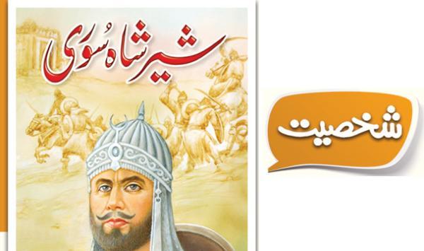 Sher Shah Souri