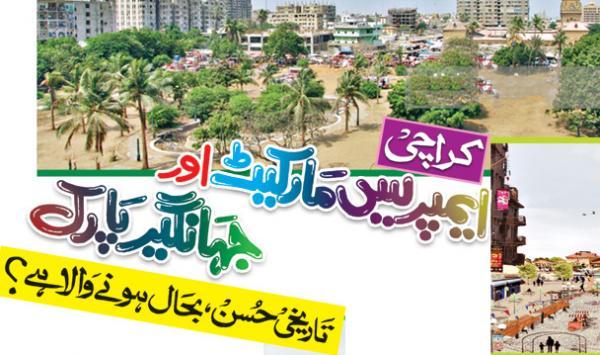 Karachi Empress Market Aur Jehangir Park