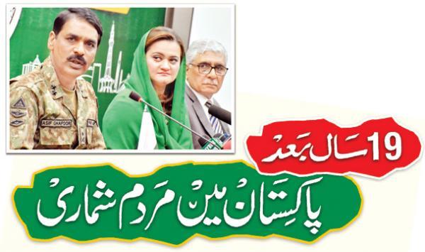 19 Saal Baad Pakistan Main Mardam Shumari