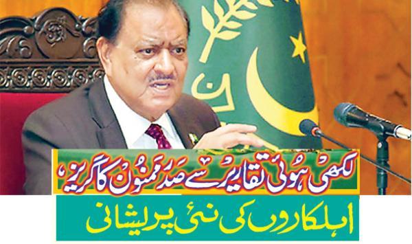 Likhe Huwe Taqreer Say Saddar Mamnoon Hussain Ka Gurez