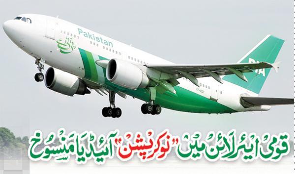 Qoumi Air Line Mian No Corruption Idea Mansokh