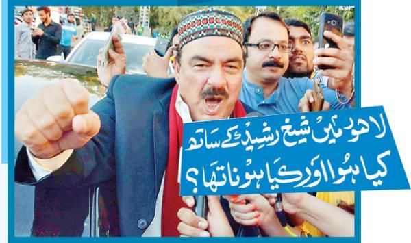 Lahore Mian Sheikh Rasheed Ke Sath Kya Hona Tha Kya Hogaya