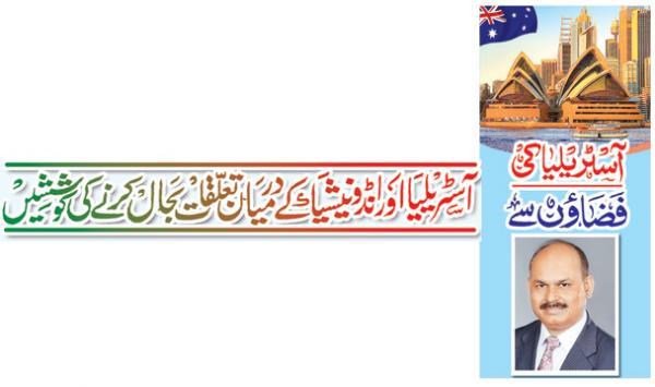 Australia Ki Fizaon Say