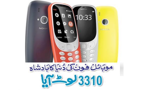 3310 Mobile Phone Ki Duniya Ka Badshah