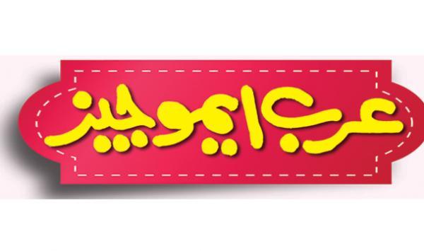 Arab Emojis