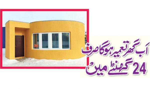 Ab Ghar Tameer Hoga Sirf 24 Ghante Main