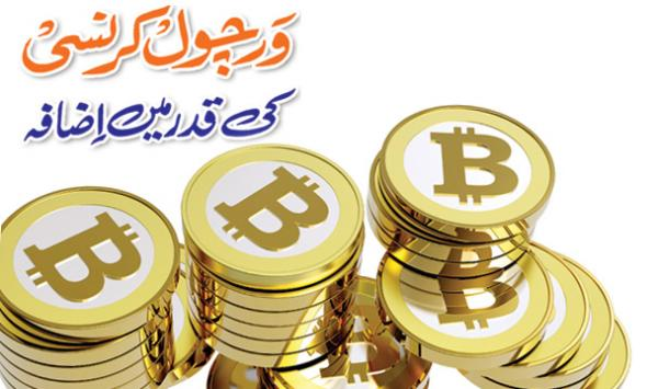 Virtual Currence Ki Qadar Main Izafa