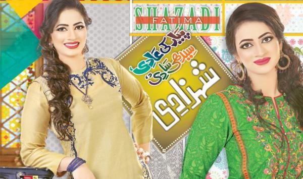 Pyar Ki Adi Seedhe Sadi Shehzadi