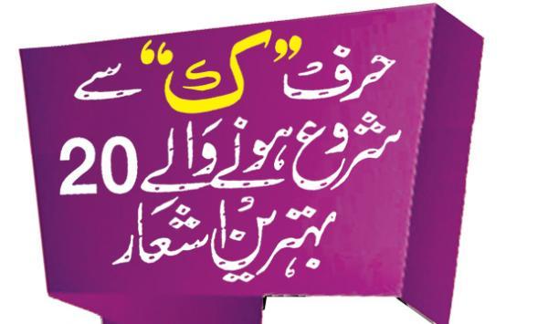 Hurf Kaf Say Shrou Hone Wale 20 Behtreen Ashar