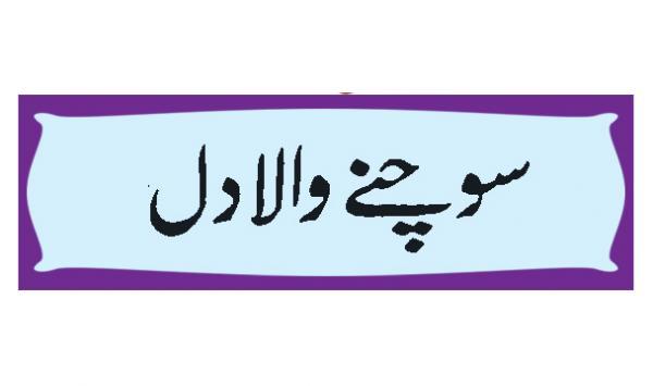 Sochne Wala Dil