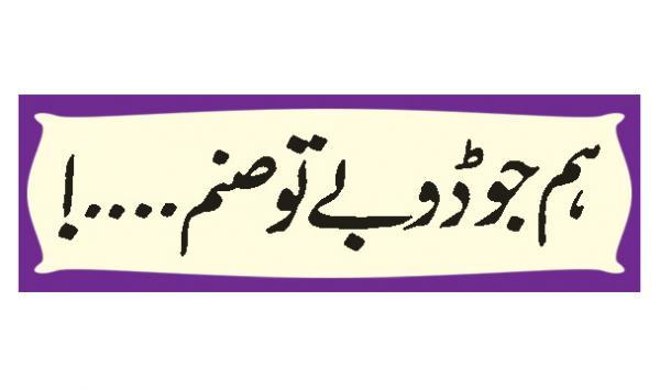 Ham Jo Dobay Tu Sanam
