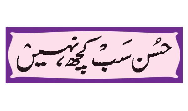 Husn Sab Kuch Nahe