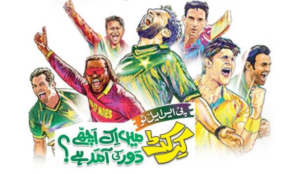 Psl 2 Cricket Main Ek Ache Dour Ke Amad Hae