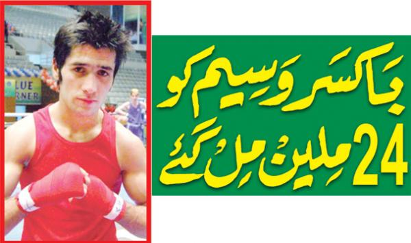 Boxer Muhammad Waseem Ko 24 Million Mil Gaye