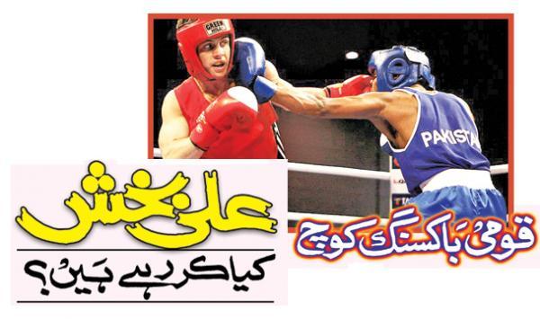 Qoumi Boxing Coach Ali Buxs Kya Kar Rahe Hain