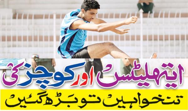 Athlets Aur Coaches Ki Tankhwa Tu Barh Gaye