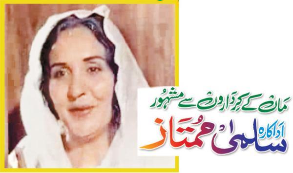 Maa Ke Kirdaron Say Mashoor Salma Mumtaz