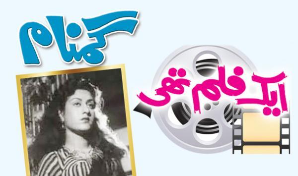 Ek Film The Gumnam