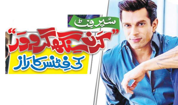 Karan Singh Grover Ki Fitnes Ka Raaz
