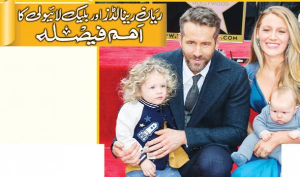 Ryan Reynolds Aur Blake Lively Ka Eham Faisla