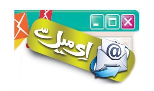 E Mail Sya