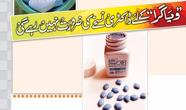 Viagra Ke Liye Doctori Nuskha