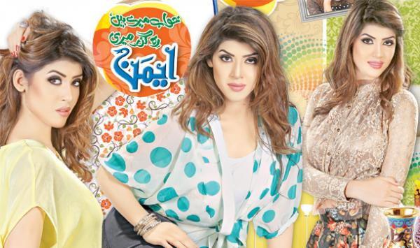 Eman Khan