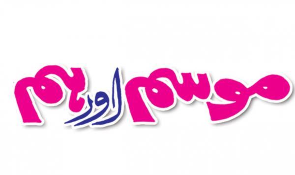 Mousam Aur Ham