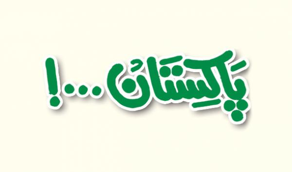 Yeh Hae Mera Pakistan