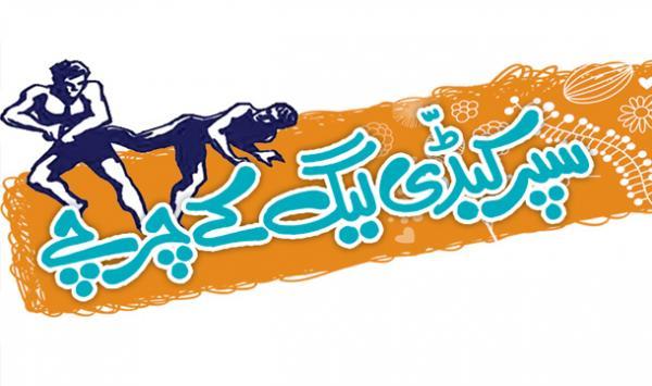 Super Kabbadi League