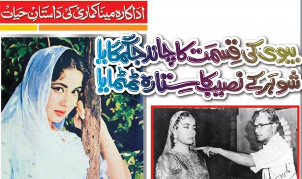 Meena Kumari Ke Dastan E Hayaat