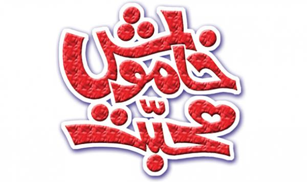 Khamosh Muhabbat 1