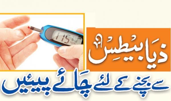 Diabetes Say