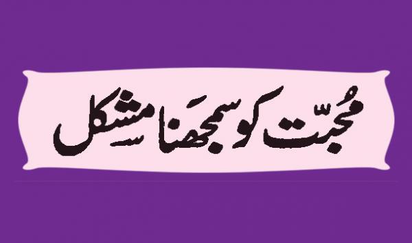 Muhabbat Ko Samjhna
