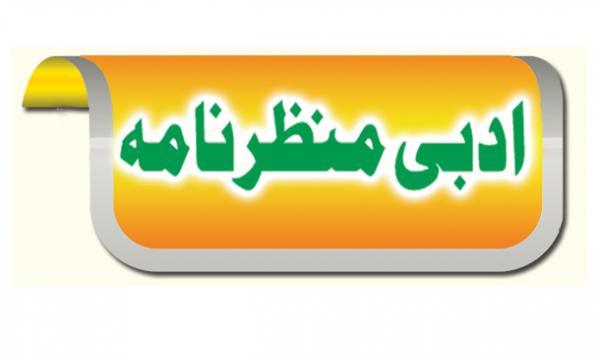 Adbi Manzar Nama