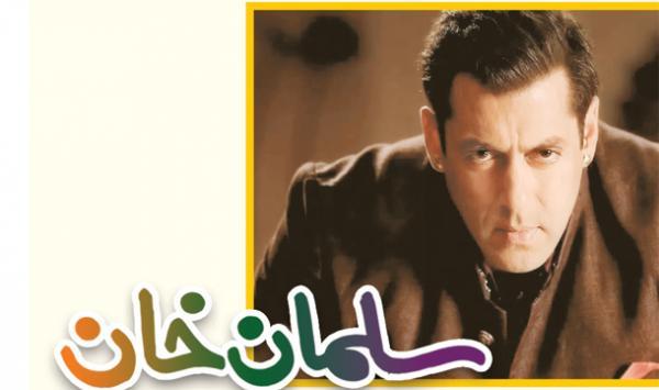 Salman Khan Ne