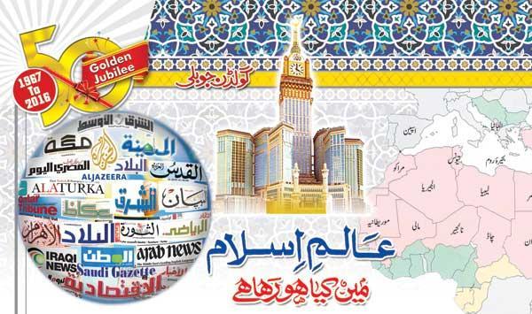 Alim Islam Main Kya Ho Raha Hae