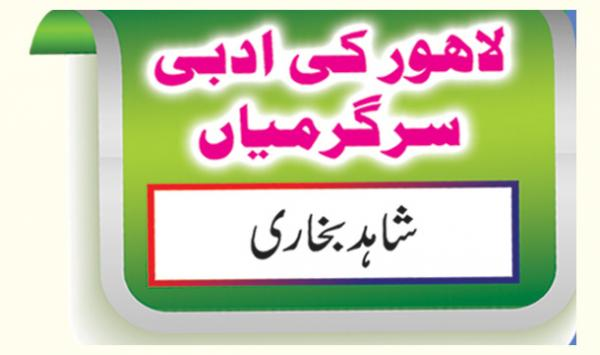 Lahore Ki Adbi Sargarmiyan