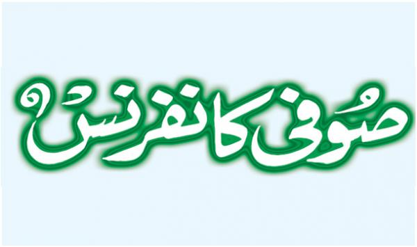 Sufi Conference