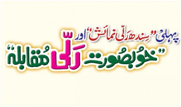 Pehli Sindh Rilli Numaish
